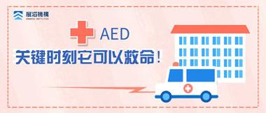 关键时刻它可以救命!救命AED落户展滔,你也可以学会使用!