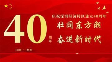 《展商之家》庆祝深圳经济特区建立40周年专刊正式上线!