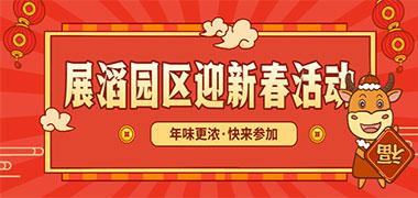 鹏城有我,年味更浓!展滔园区党群迎新春系列活动预告!