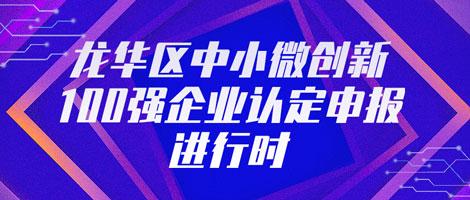龙华区中小微创新100强企业认定申报进行时