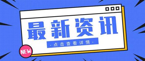关于申报深圳市2021-2022年度民营及小企业产业紧缺人才培训计划项目的通知