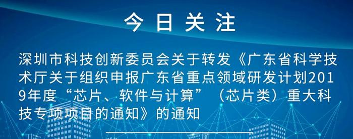 """广东省科学技术厅关于组织申报广东省重点领域研发计划2019年度""""芯片、软件与计算""""(芯片类)重大科技专项项目的通知"""