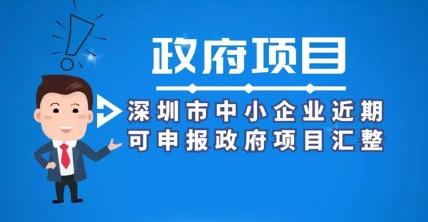 深圳市中小企业近期可申报政府项目汇整