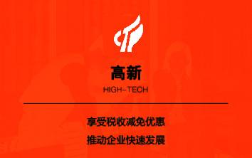 深圳2019高新技术企业认定和培育入库申请指南