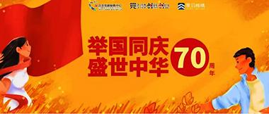 """为祖国点赞!""""辉煌岁月,祝福祖国""""庆祝新中国成立70周年系列活动开始报名啦!"""